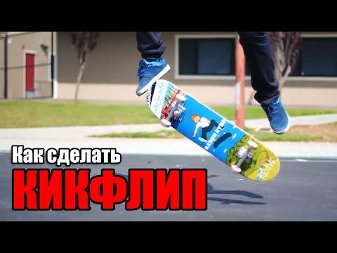 Как сделать кикфлип на скейте 809
