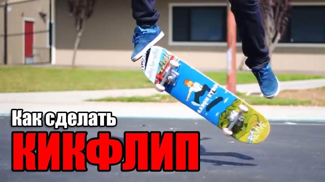 Как сделать кикфлип на скейте