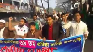 ৩৯ তমপ্রতিষ্ঠাবার্ষিকী ২০১৬। শিবির চাঁদপুর জেলা
