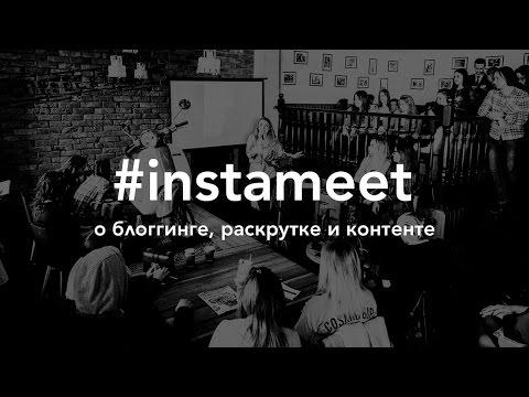 Мое выступление #instameetgomel2. О блоггинге, продвижении и контенте