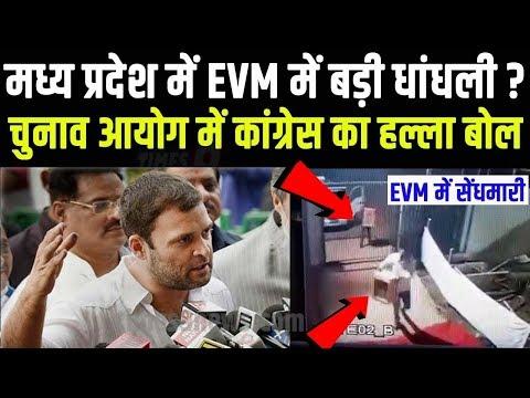 Madhya Pradesh में EVM में बड़ी धांधली ? चुनाव आयोग में शिकायत करने पहुंची Congress I Times9 News