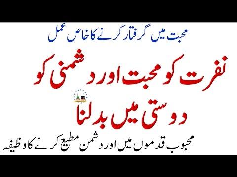 Dushman Ka War Ultanay Ke Liye Wazifa | Nafrat Ko Mohabbat Main Badlny Ka Wazifa | Wazifa For Enemy