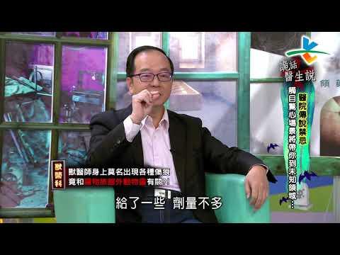 台綜-來自星星的事-20190129-詭話醫生說:【醫院傳說禁忌 觸目驚心場景將帶你到未知領域…】