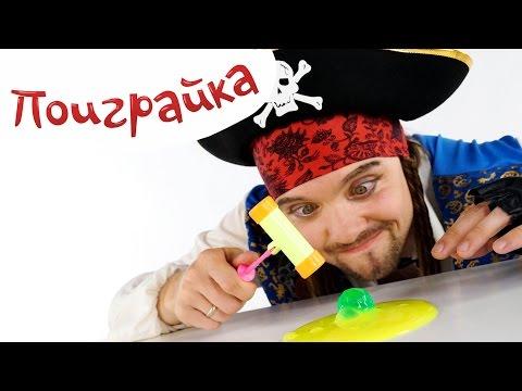 Волшебные превращения пирата - Поиграйка с пиратом Егором - играем в пиратов