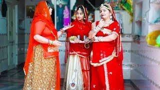 पढ़ी लिखी और Desi बिंदणी रो अन्तर   राजस्थान की एक ऐसा कॉमेडी जिसे हर कोई देखना पसंद करता है! Part 16
