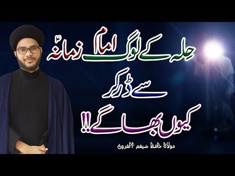 Hilla Ky Laog Imam Zamana (a.s) Sy Kiun Darry !! | Maulana Hafiz Zaigham-Al-Gharavi | 4K