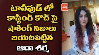 Actress Adah Sharma Reveals Shocking Facts about Casting Couch in Tollywood