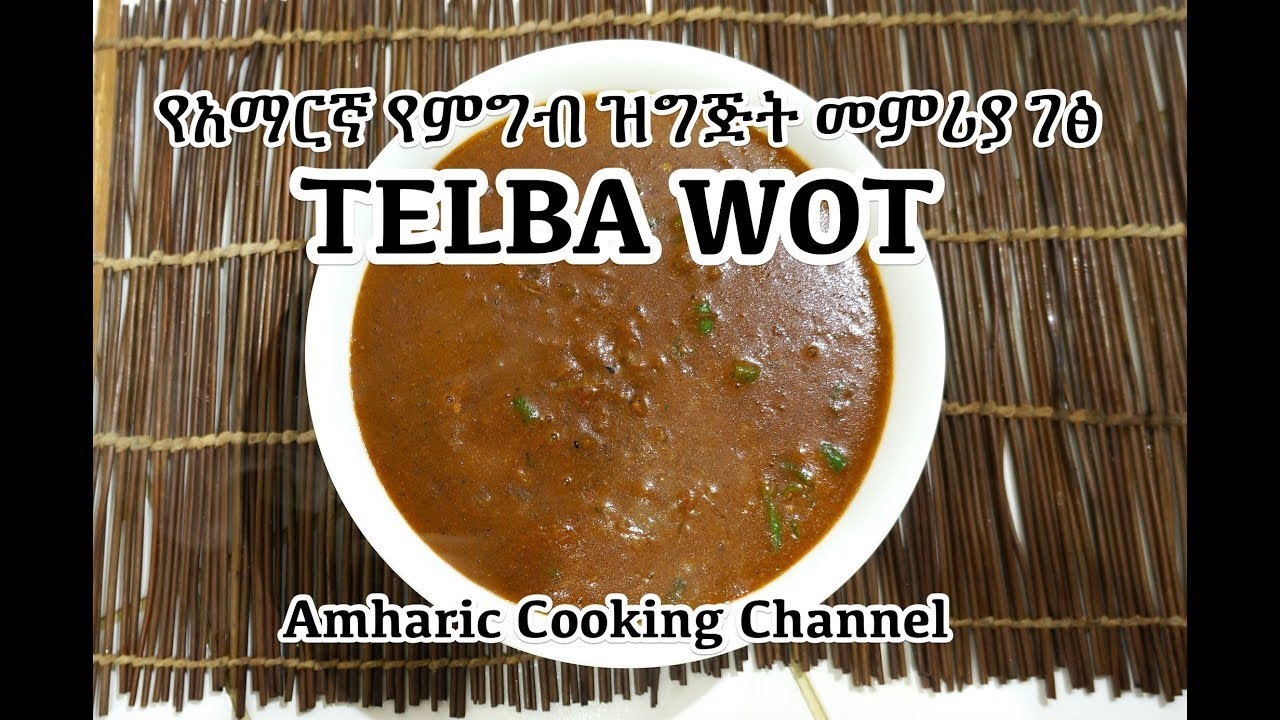 Ethiopian Food: የተልባ ወጥ አሰራር