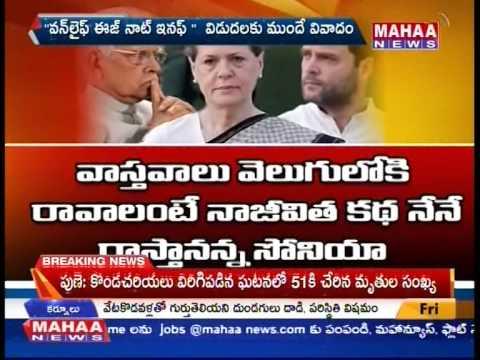 Sonia Gandhi Reacts to Natwar Singh's book -Mahaanews