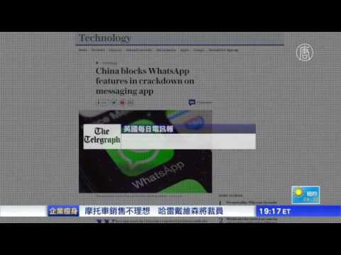 中国当局がWhatsAppを封鎖か【世界が見た中国】