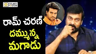Chiranjeevi Sensational Comment on Ram Charan @Sye Raa Narasimha Reddy Movie First Look Launch