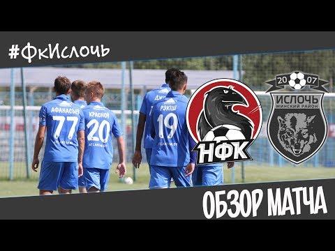 Обзор матча НФК 0:1 Ислочь | Товарищеский матч