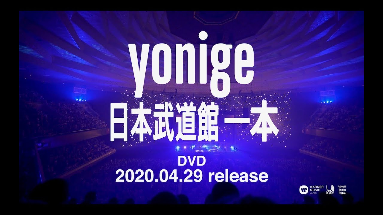 yonige - ダイジェストムービーを公開 新譜「日本武道館「一本」」Live DVD 2020年4月29日発売予定 thm Music info Clip