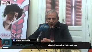 مصر العربية | زهدى الشامى: الامن لم يتعدى عليا اثناء احتجازى