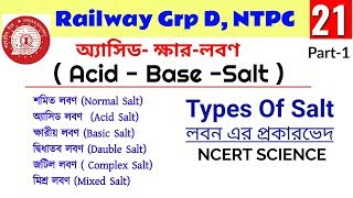 Types of Salt || NCERT General Science || Acid Base Salt Part 1 || লবনের প্রকারভেদ| Railway | CGL |