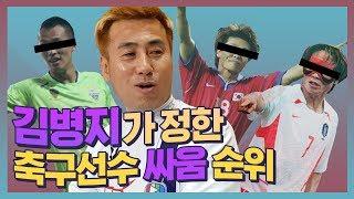 김병지가 뽑은 축구선수 싸움 순위 BEST 8 (재미는 재미로..)