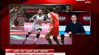 كورة كل يوم | هزيمة منتخب مصر لكرة اليد امام فرنسا ووضع المنتخب فى حالة الفوز غدا ان شاء الله
