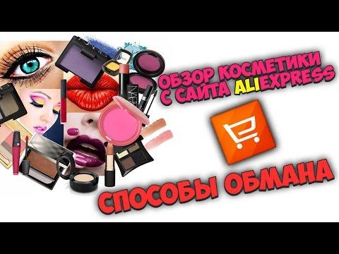 Обзор косметики с AliExpress. Как обманывают некоторые продавцы