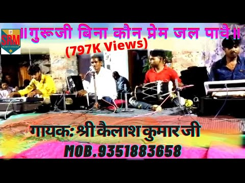 New Rajasthani Bhajan video
