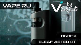 Электронная сигарета Eleaf Aster RT. Обзор от VAPE`RU