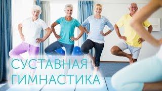 Видео уроки норбекова суставная гимнастика