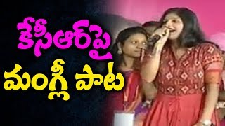 Mangli Song On CM KCR | TRS 17th Plenary Meet