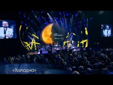 Стас Михайлов - Холодно (Live)