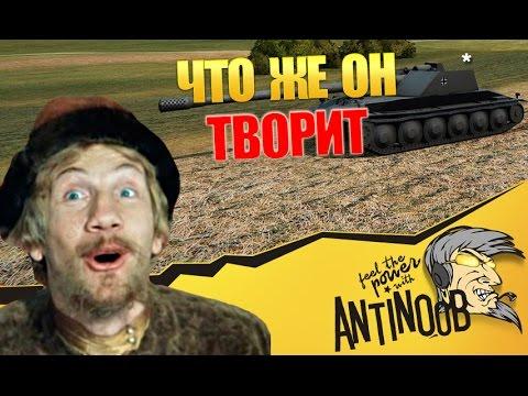 ЧТО ЖЕ ОН ТВОРИТ World of Tanks (wot)