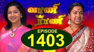 வாணி ராணி - VAANI RANI -  Episode 1403 - 28/10/2017
