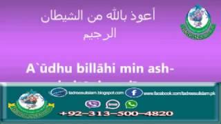 mufti aamir abbasi tilwat bay Tauz and Tasmia تعوز اور تسمیہ