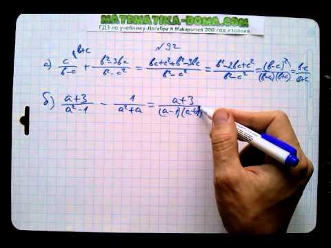 Алгебра 8 класс макарычев 92