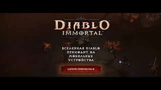 Полный обзор Diablo Immortal.