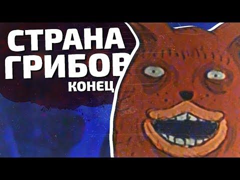 СТРАНА ГРИБОВ