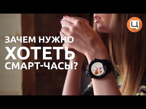 Зачем нужно хотеть Smart часы? Гаджетариум, выпуск 78