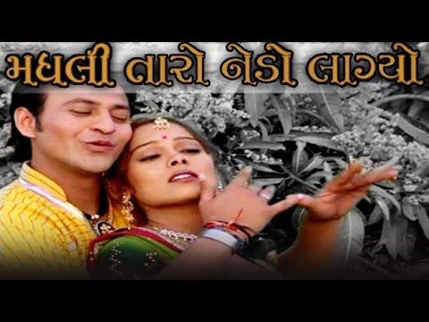 Madhli Taro Nedo Lagyo | 1998 | Full Gujarati Movie | Nishant Pandya, Sharmishta Makwana video
