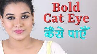 Cat Eye Makeup Tutorial (Hindi)