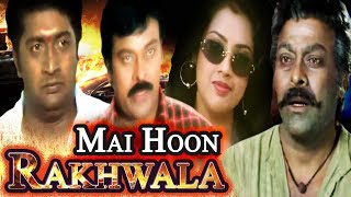 Main Hoon Rakhwala | Full Movie | Sneham Kosam | Chiranjeevi | Meena | Hindi Dubbed Movie