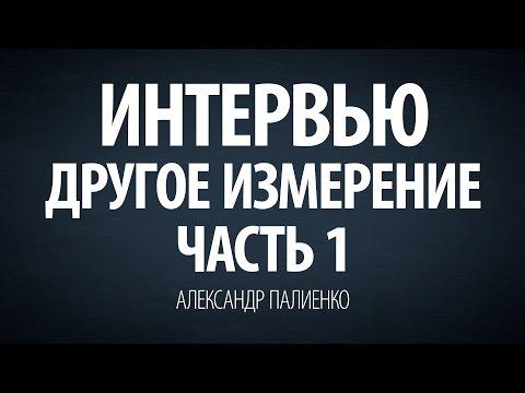 """Интервью """"Другое измерение"""". Часть 1. Александр Палиенко."""