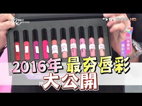 台綜-女人我最大-20161121 2016年最夯唇彩大公開