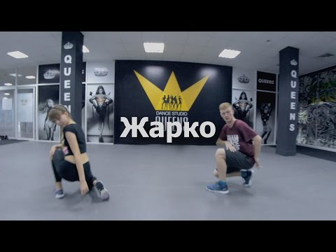 Жарко - Лобода (feat. Монатик) / Denis Foka choreography