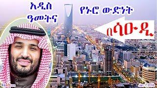አዲስ ዓመትና የኑሮ ውድነት በሳዑዲ ዓረቢያ - New Year 2018 in Saudi and Ethiopians