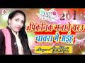 HAPPY NEW YEAR 2018 BHOJPURI SONG - पिकनिक मनाबे यरउ चवरा में अइहा - Rima Bharti & Guddu Lal Yadav