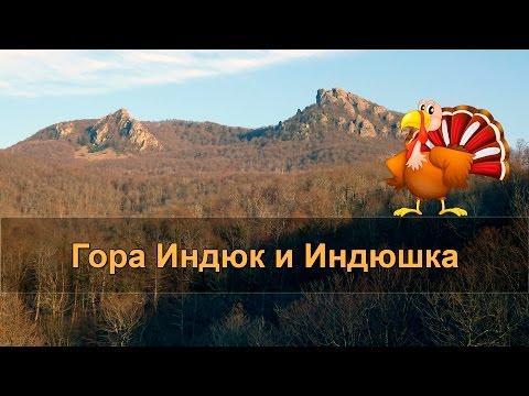 🐓 ГОРА Индюк и Индюшка. Главный Кавказский хребет