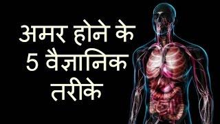 अमर होने के वैज्ञानिक तरीके | scientific ways to become immortal | future technology