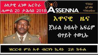 Voice Of Assenna ጀነራል ስብሓት ኤፍሬም ብጥይት ተወጊኡ Thursday Dec 20 2018