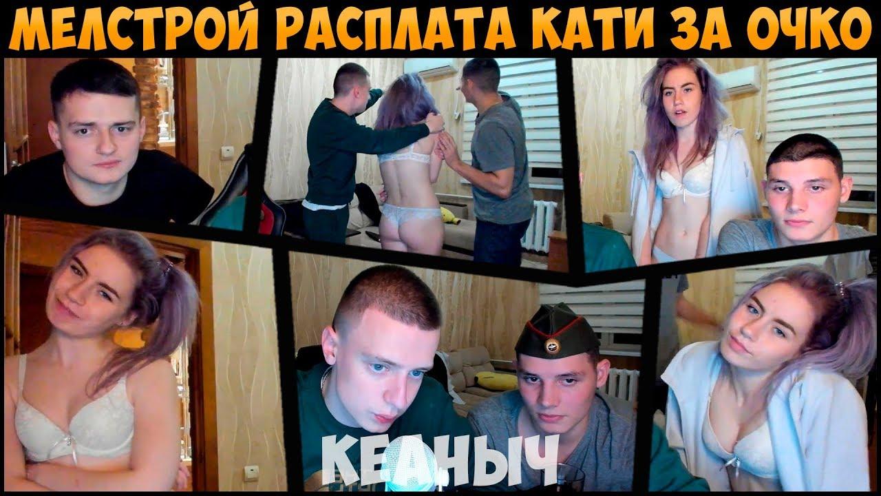 Мелстрой Катя Слив