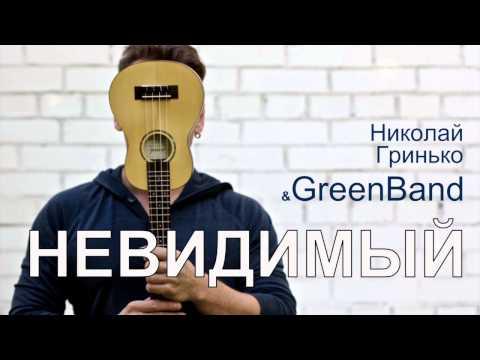 Николай Гринько - Невидимый