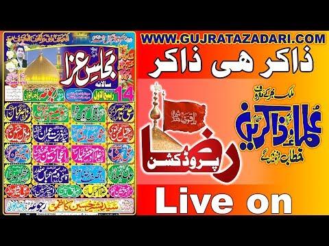 ???? Live Majlis-e-Aza | 14 Rabi Ul Awal 2018 | Rajoa Sadat Mandi ( www.Gujratazadari.com )
