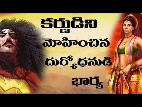 mahabarat stories in telugu I Karna I Duryodhana I Rectvmystery
