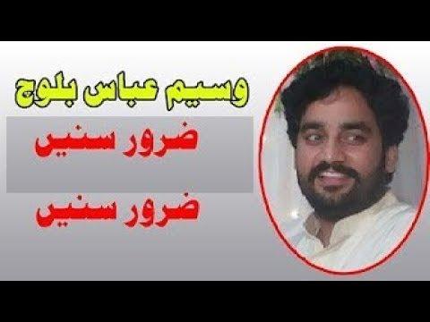 Karbala Gamay Shah Majalis Sardar Waseem Abbas Baloch 2017